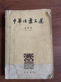 中华活页文选合订本4(61-70)