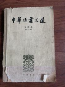 中华活页文选合订本2(21-40)