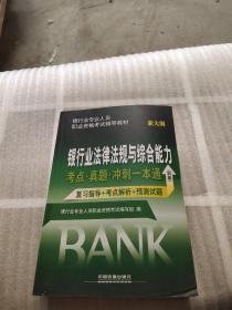 2016银行业从业资格认证考试教材 银行业法律法规与综合能力考点 真题 冲刺一本通