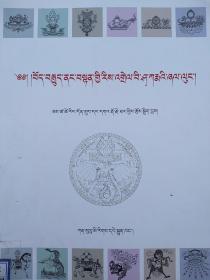 藏族象征图案诠释(全新)
