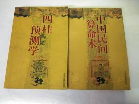 中国民间算命术+四柱预测学2本合售