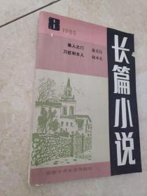 长篇小说 1985年 第8期