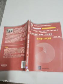 C程序设计(第4版)学习辅导
