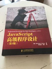 JavaScript高级程序设计(第3版)9787115275790  书后封面有水渍