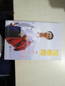 相思月明时                 (刘希涛 钤印  签赠本   ) 保真                            【存放66层】