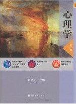 心理学 第二版 姚本先 高等教育出版社