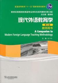 现代外语教育学 教师用书 第2版 舒白梅 上海外语教育出版社
