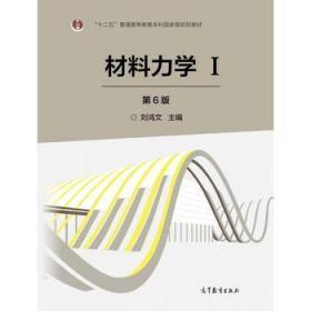 材料力学I 刘鸿文 第六版第6版 第1册 高等教育出版社