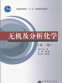 无机及分析化学 第二版 浙江大学 贾之慎 高教社978704024234