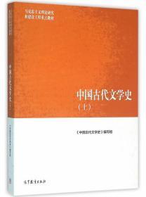 中国古代文学史 上《中国古代文学史》编写组 高等教育出版社