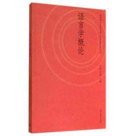 语言学概论 贺阳 沈阳 高等教育出版社 9787040399400