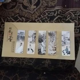 杜甫草堂磁性艺术书签(5个)