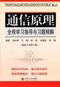 通信原理全程学习指导与习题精解 胡冰新 东南大学出版社 9787564
