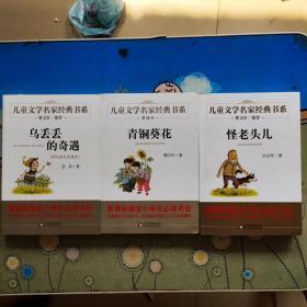 兒童文學名家經典書系 烏丟丟的奇遇 青銅葵花 怪老頭 三本合售