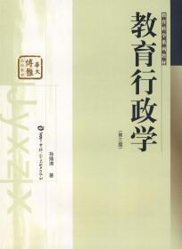 T教育行政学 孙绵涛 华中师范大学出版社 9787562235439