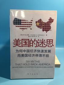 美国的迷思:为何中国经济快速发展而美国经济停滞不前