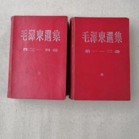 特殊版:毛泽东选集【合精装两册一套】