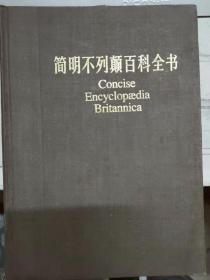 《简明不列颠百科全书 2 bo fa 》