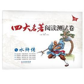 名著阅读测试卷水浒传 正版 王玉秋,张晓杰,姜雪杰  9787544536127