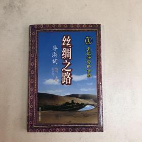 丝绸之路导游词(作者签赠本)