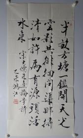 保真,陈鸿江四尺整纸书法一幅,得范曾书法真传的好书法!