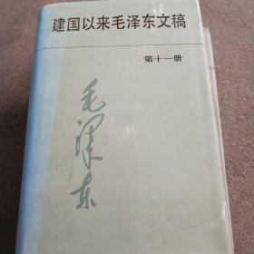 建国以来毛泽东文稿。