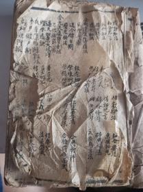 清代手写超厚一本符法秘籍,和合秘法,招欢乐法,迷魂阵,步天歌秘诀,鬼浑天法,阴阳秘法,陶朱公催花十锦术,