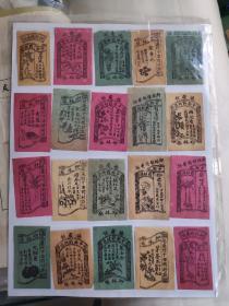 柳林镇德庆恒药品广告40张(120元),老的结婚证(一对的已售),老奖状,老毕业证(35-60一张),一堆毛笔字纸(80),,