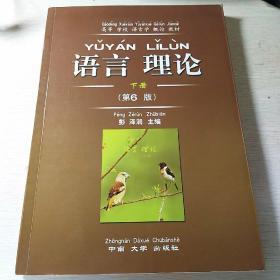 高等学校语言学概论教材:语言理论(第5版)