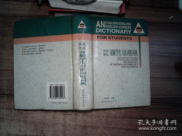 英英 英汉双解学生习语词组词典
