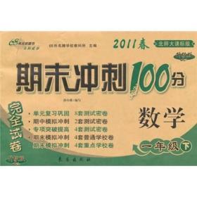 期末冲刺100分完全试卷:数学(1年级下)(2011春)(北师大课标版·升级版)