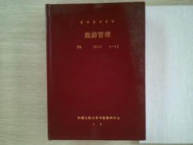 复印报刊资料 旅游管理 F9 2013 1-12