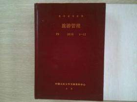 复印报刊资料 旅游管理 F9 2015 1-12