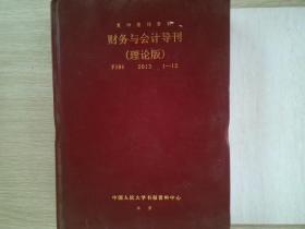 复印报刊资料 财务与会计导刊(理论版) F7 2016 1-12
