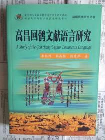 【有目录图片,请向下移动看图】高昌回鹘文献语言研究(边疆民族研究丛书)