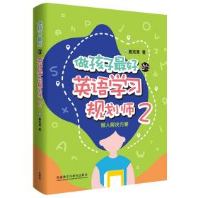 做孩子最好的英语学习规划师2:懒人解决方案