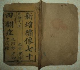 清代光绪中医木刻本、【新增绣像七十四翻症】、后附妙方四十遗种、全一册