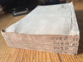 阮元《诗书古训1-10》.........共4册全