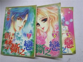 新禁断之恋 1.2.3【全三册】