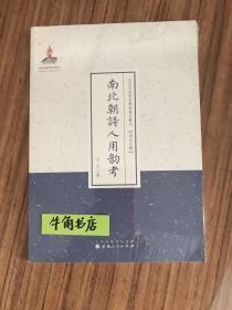 南北朝诗人用韵考(近代名家散佚学术著作丛刊·语言文献)