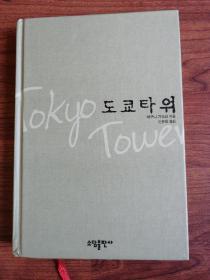 精装韩语原版