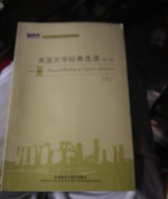 新经典高等学校英语专业系列教材:英国文学经典选读(下)(第2版)