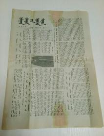 蒙文版:赤峰日报(1984年7月14日)