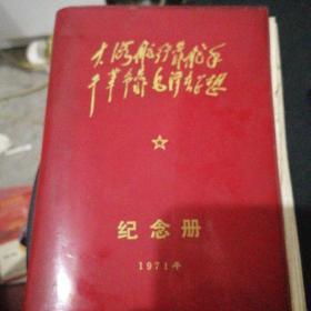 大海航行靠舵手纪念册1971b-1-1