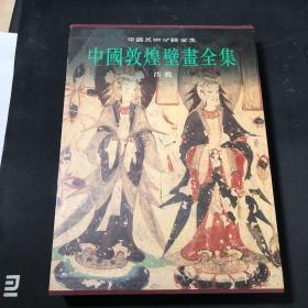 中国美术分类全集:中国敦煌壁画全集 2 (西魏)
