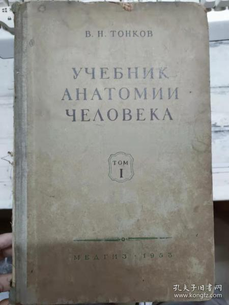 《УЧЁБHИK AHATOMИИ ЧEЛOBEКA  TOM Ⅰ》(人体解剖学教科书 卷一)