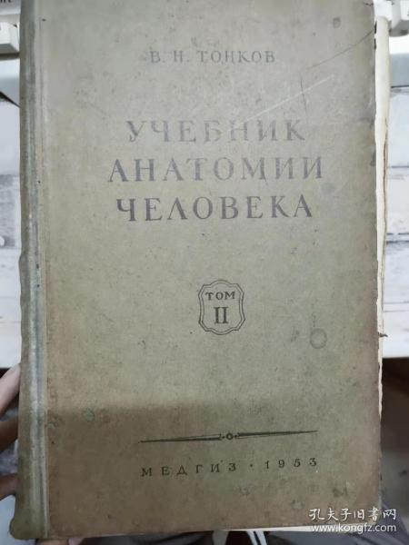 《УЧЁБHИK AHATOMИИ ЧEЛOBEКA  TOM Ⅱ》(人体解剖学教科书 卷二)
