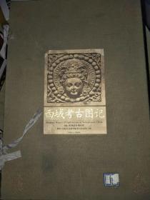 罕见珍藏本图书(西域考古图记_1-5卷全,原包装)仅出1200套