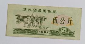 陕西省通用粮票伍公斤 1987年(仅供收藏)