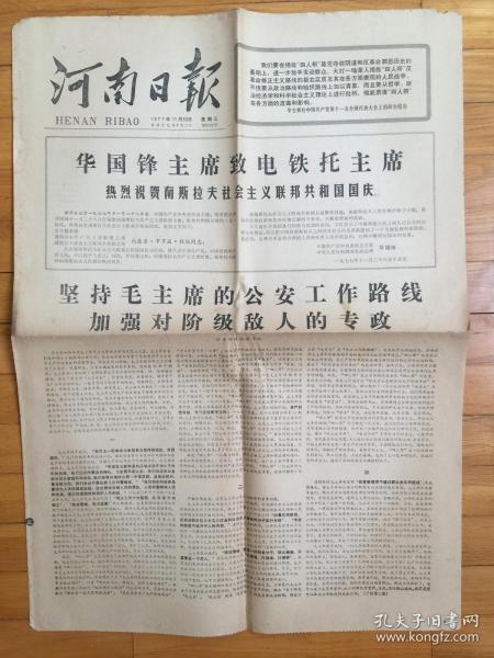 【报纸】河南日报 1977年11月30日【坚持毛主席的公安工作路线 加强对阶级敌人的专政】【平原造林 林茂粮丰】【昔阳县粮食产量十一年增长三倍】。